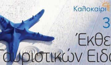 title_crete-e1546005365199