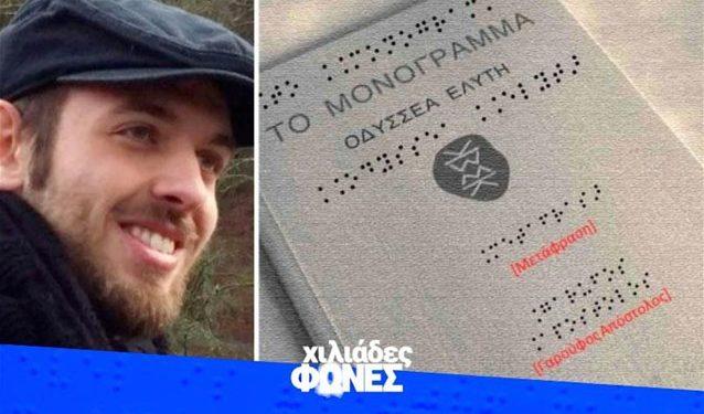 to-monogramma-tou-od-eluti-se-grafi-braille