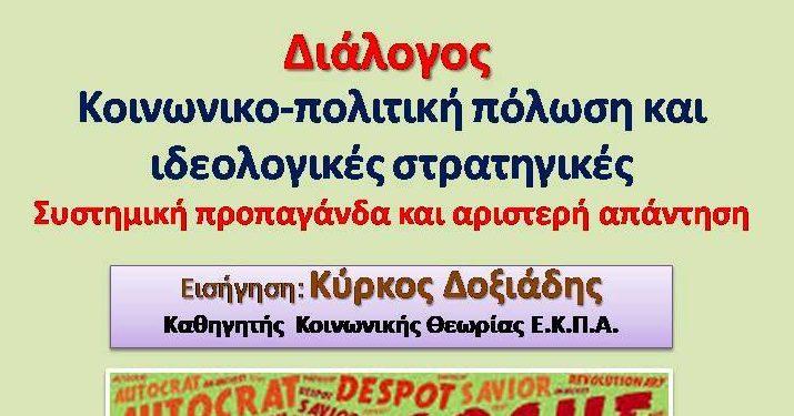 afisa-rogmes-doxiadis-2-2