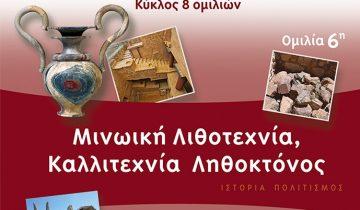 006_Omilia Sfakaki_Minoiki Lithotehnia_150dpi .cdr