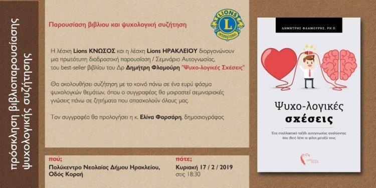 Biblioparousiasi Dimitris Flamouris Kastorias 2019