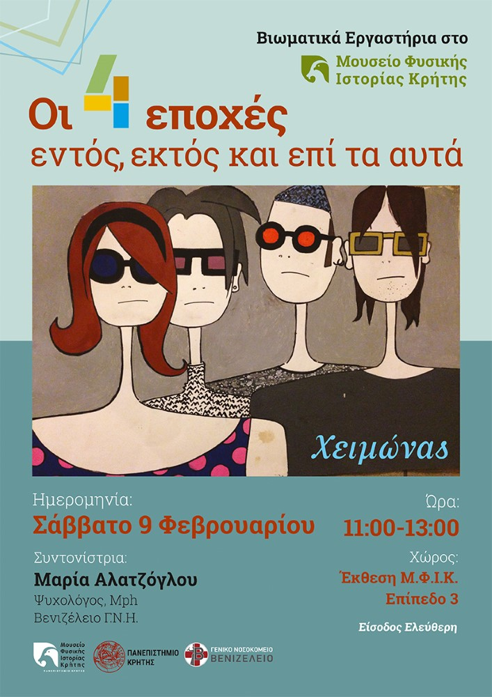 Afisa 4 seasons_Himonas._Alatzoglou_.cdr