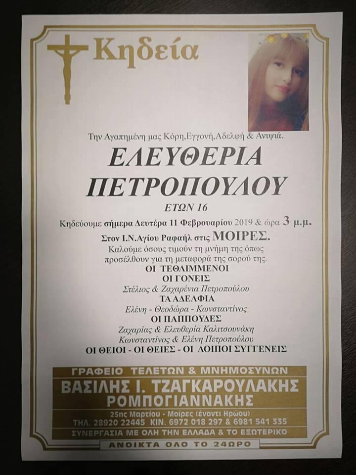 eleftheria-petropoulou2