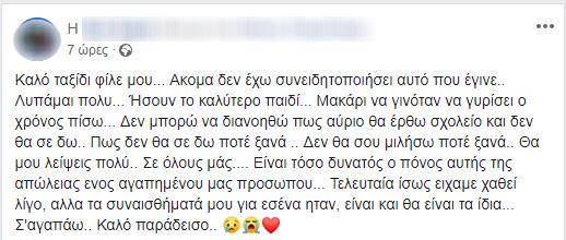 aytoktonia-manos2