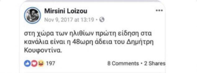 loizoy3