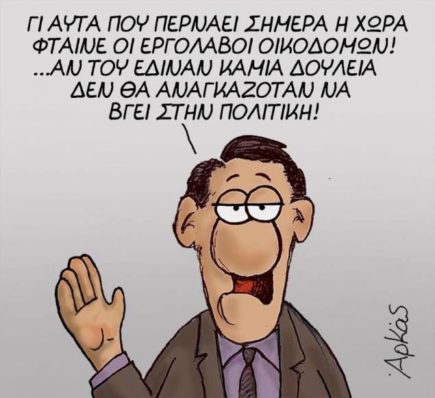 arkas2-tsipras-politikos-mixanikos