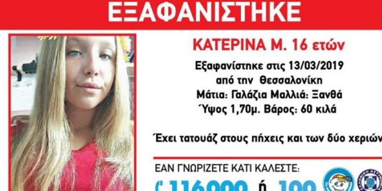 eksafanish-anhlikhs