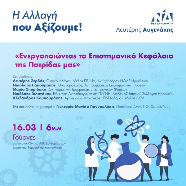epistimoniko_kefalaio_karta