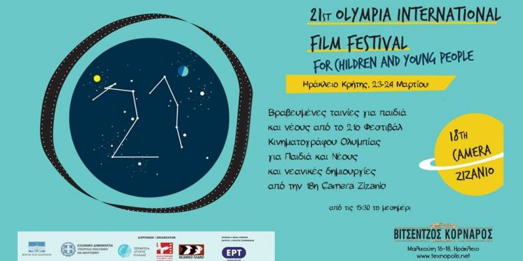 festival-olympia