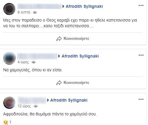 afrodith