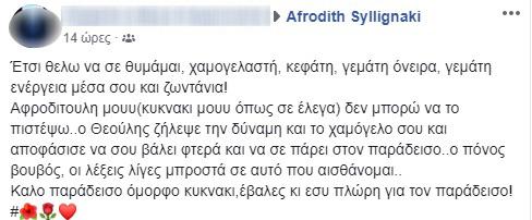 afrodith1