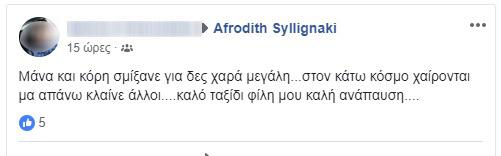 afrodith2