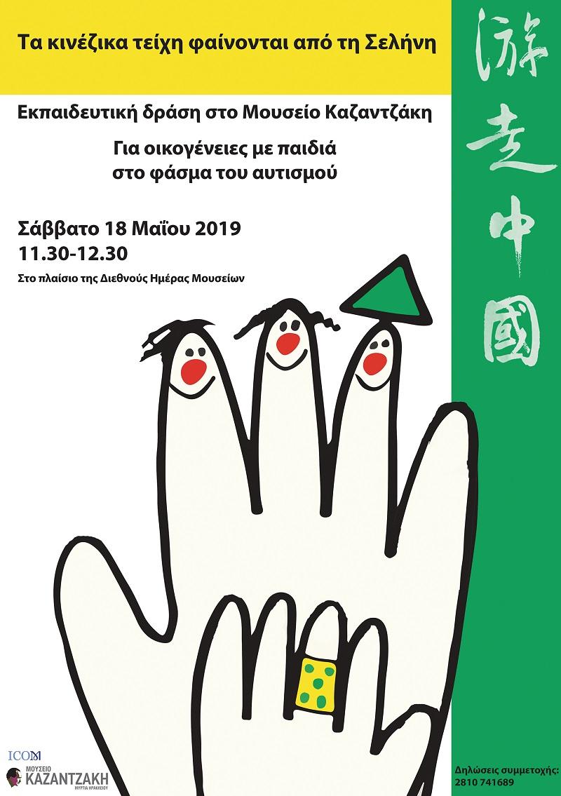 diethni-imera-mousion-2019_mnk