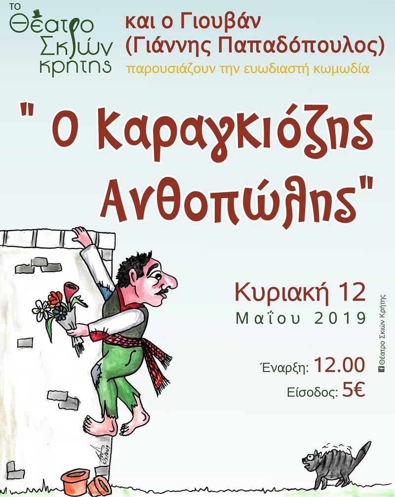 o-karagkiozis-anthopolis
