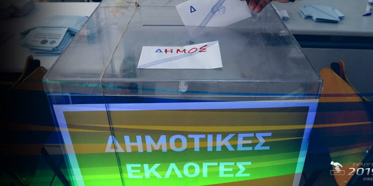 cover-dhmotikes-ekloges-exo
