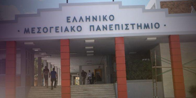 ellhniko-mesogeiako-panepisthmio-exo