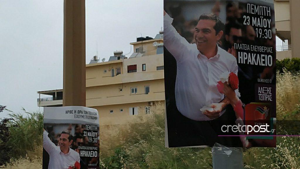 afises-tsipra13