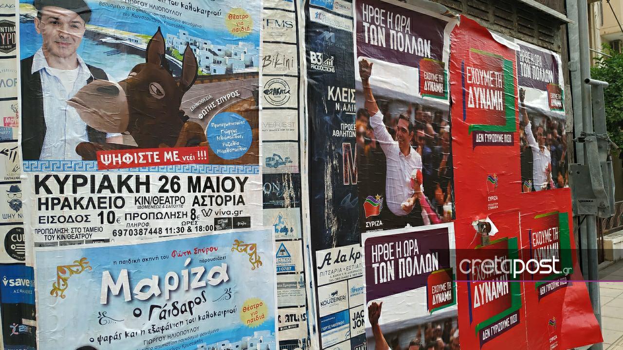 afises-tsipra16
