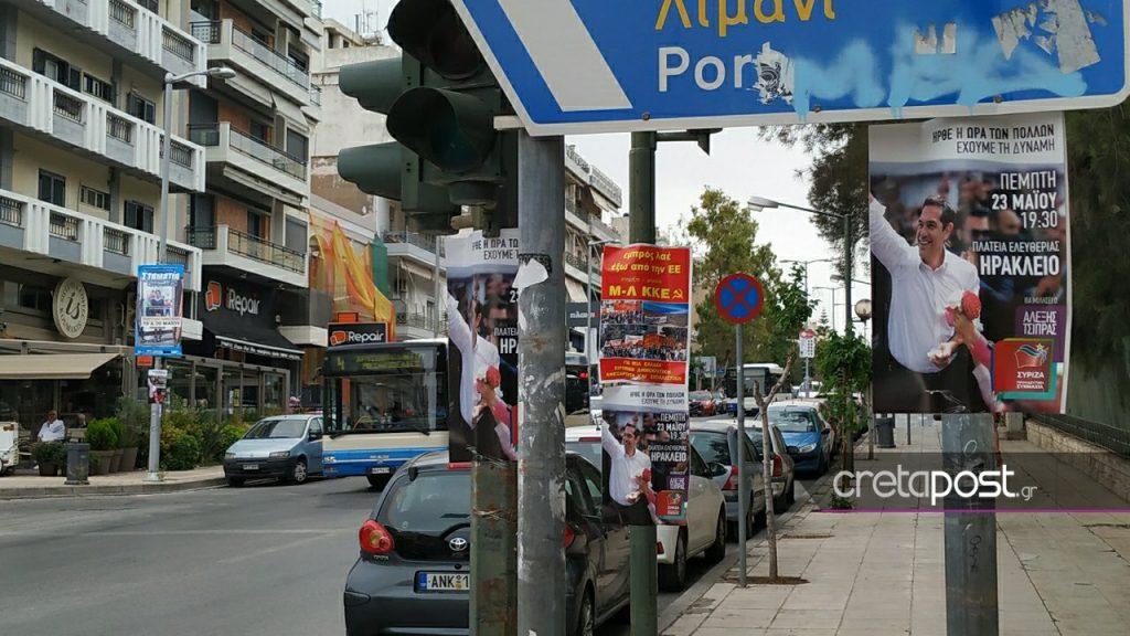 afises-tsipra3