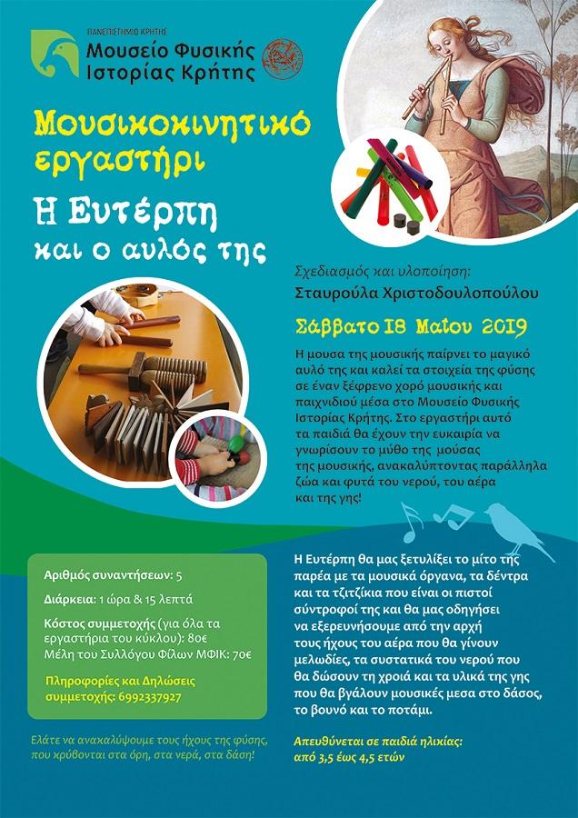 Afisa 4_Efterpi me avlo_Stavroula_2019.cdr
