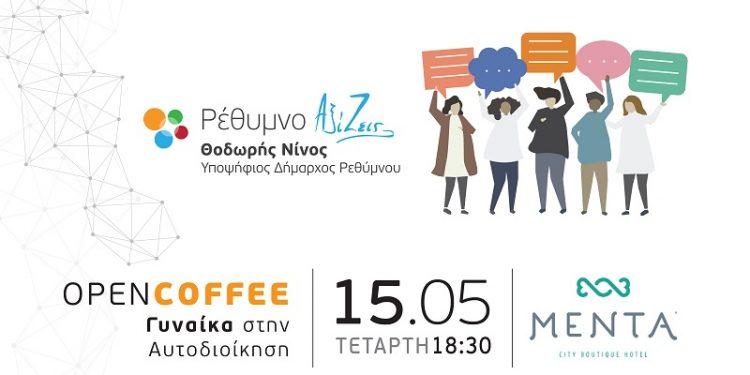 open_coffee