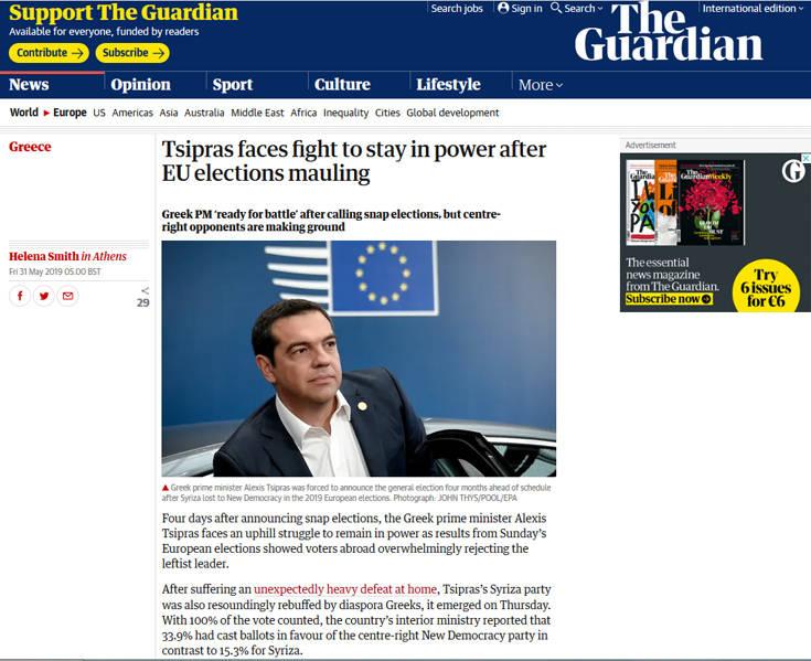 tsipras-guardian