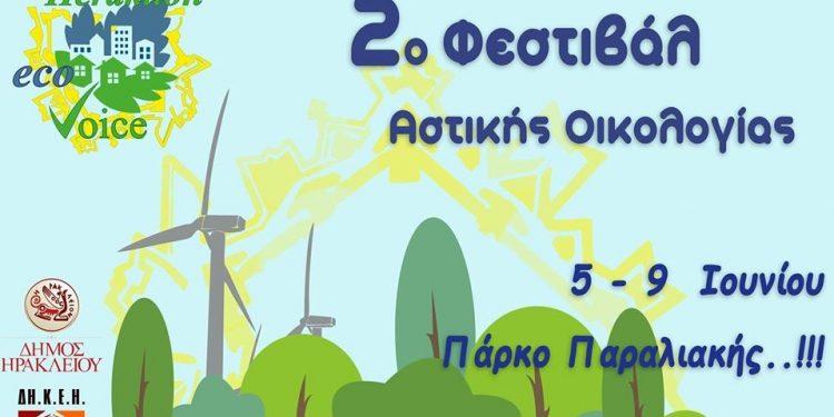 2o-festival-astikis-ikologias