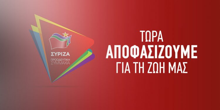 cover-syriza-exo