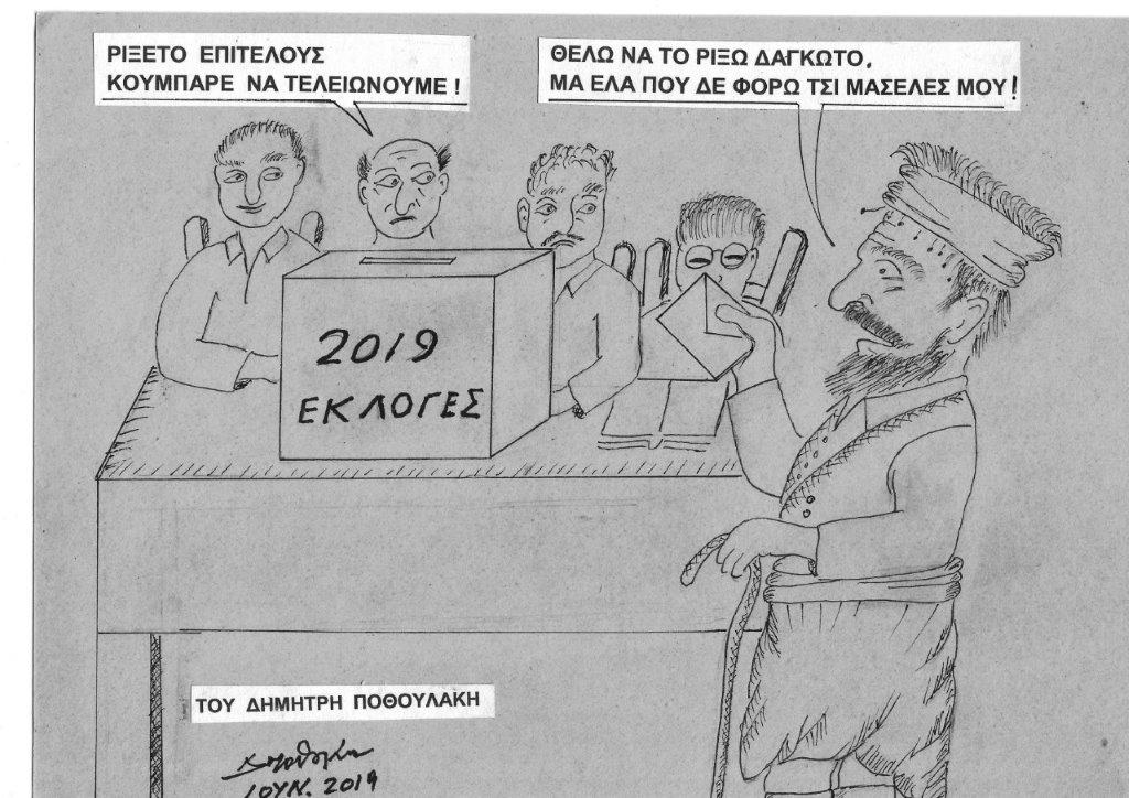 pothoylakhs-skitso