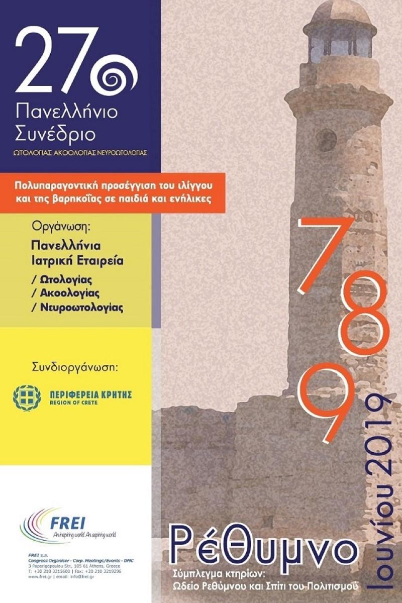 synedrio-otologias