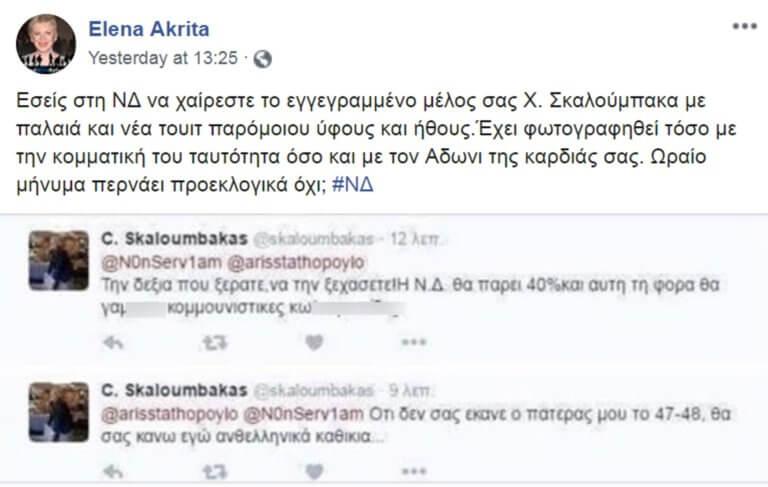 anartisi-akrita-skaloumpaka
