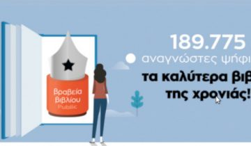 public-books-2019
