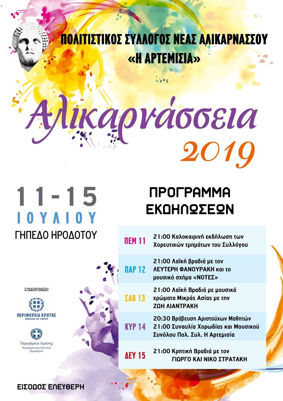 alikarnassia-afissa-20191