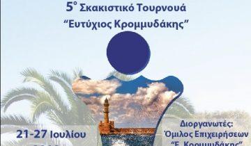 afisa-sk-tournoua-diorthomeni