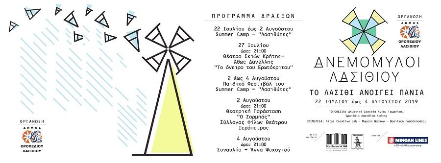 anemomyloi-festival