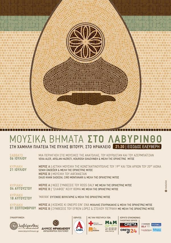 lavyrinthos-mousika-vhmata-2