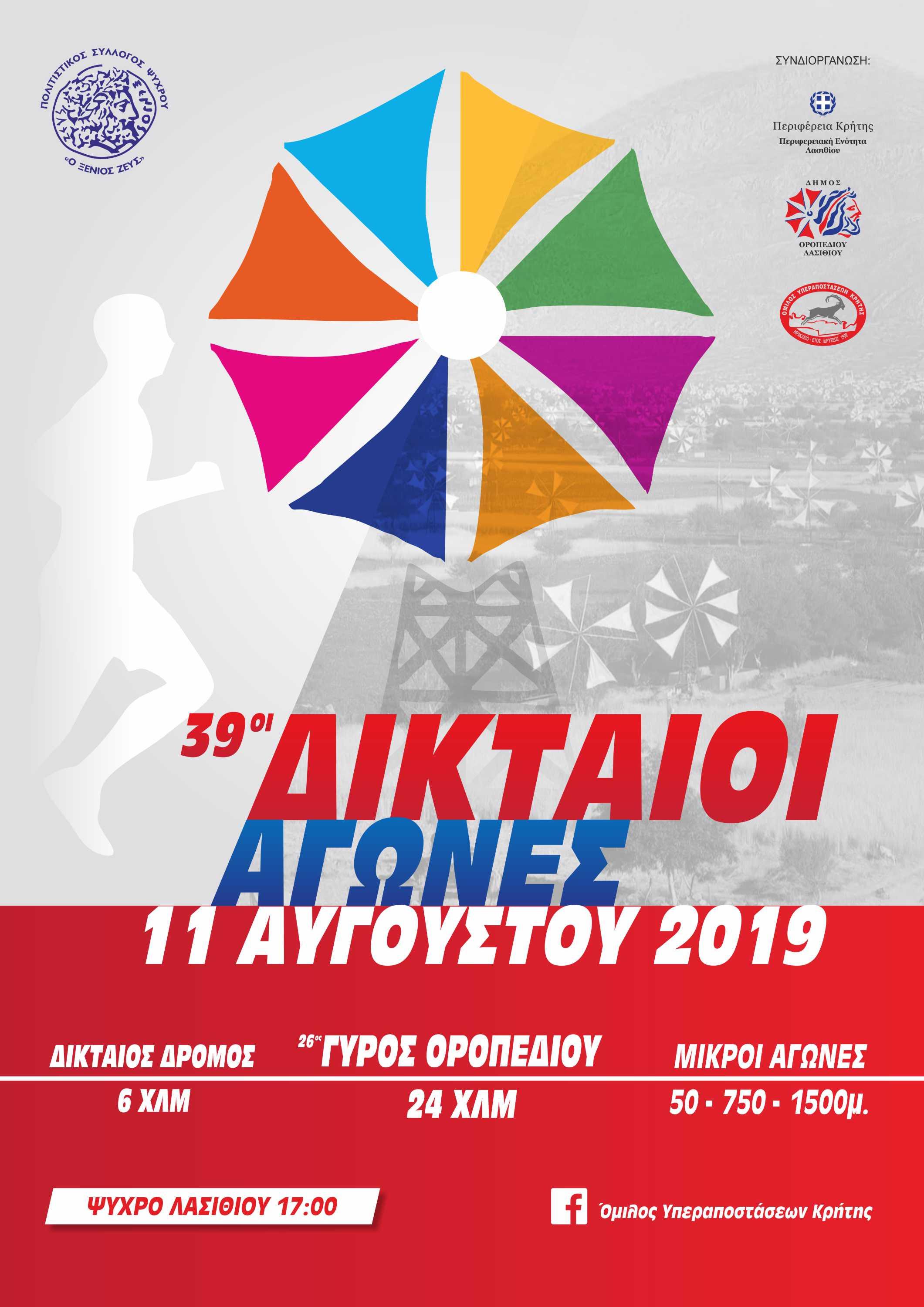 39th-diktaioi-2019