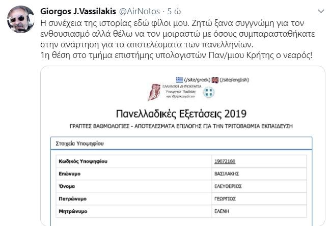 aristoyxoi