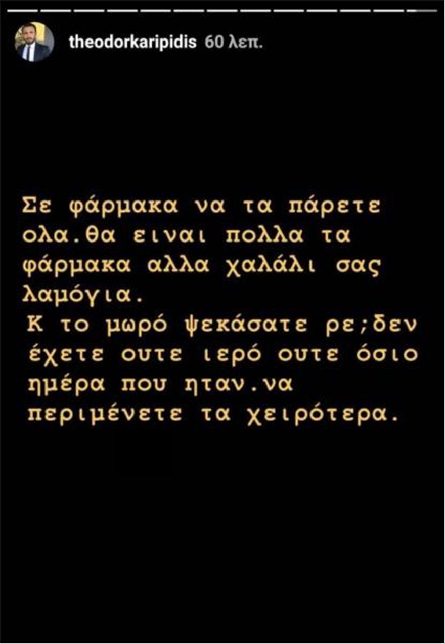 karypidhs-insta