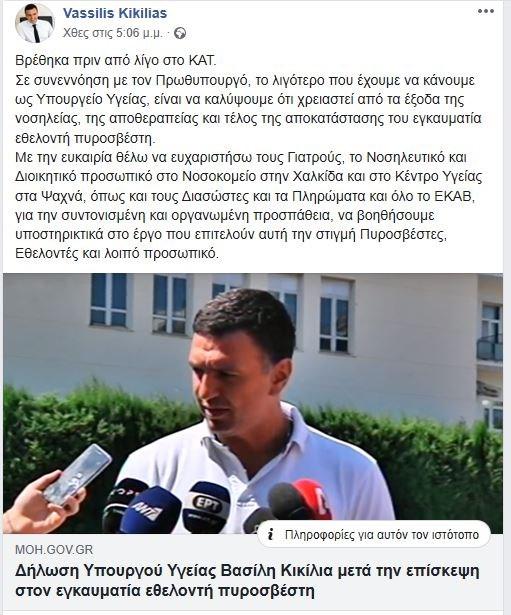 kikilias-polakhs1