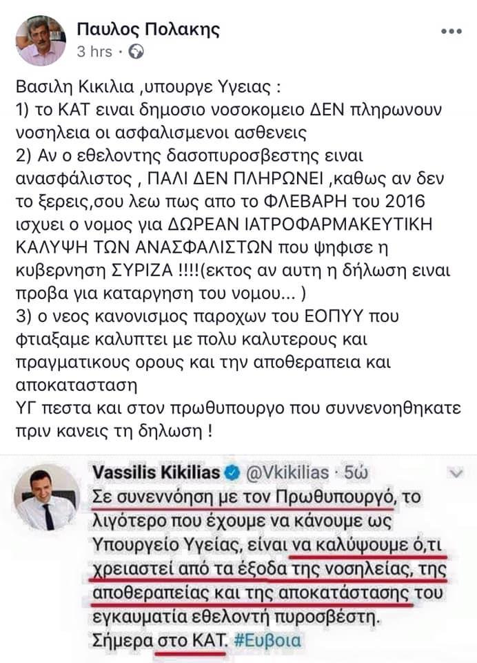 kikilias-polakhs2