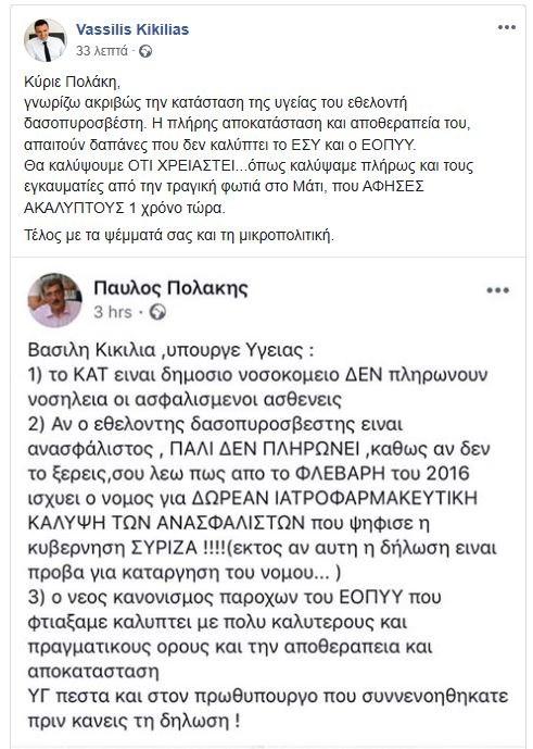 kikilias-polakhs3
