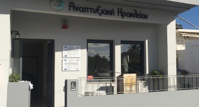 anaptyksiakh-hrakleiou