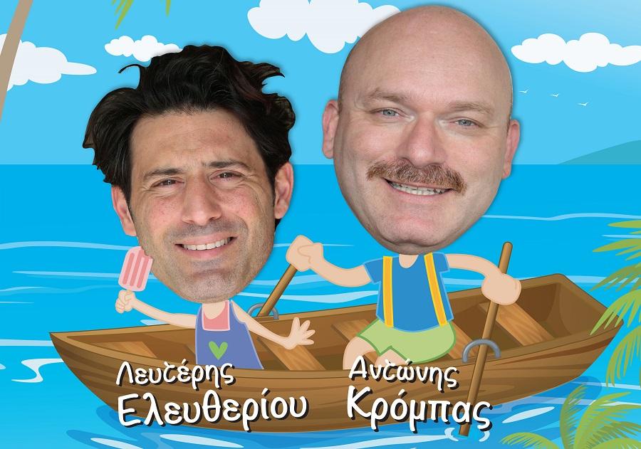 Ekeinos&Ekeinos-A3