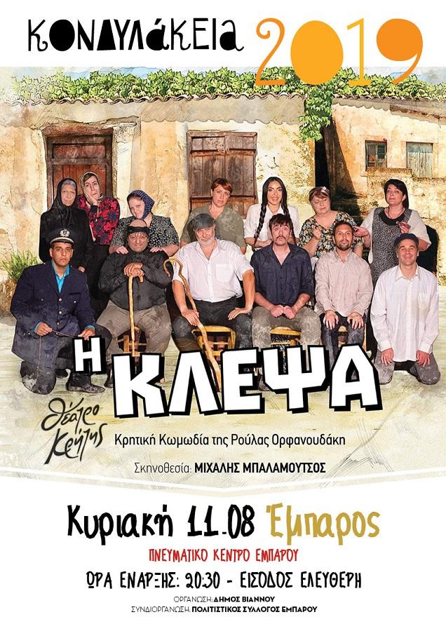 klepsa_embaros