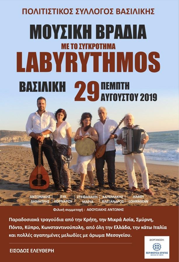 labyrythmos