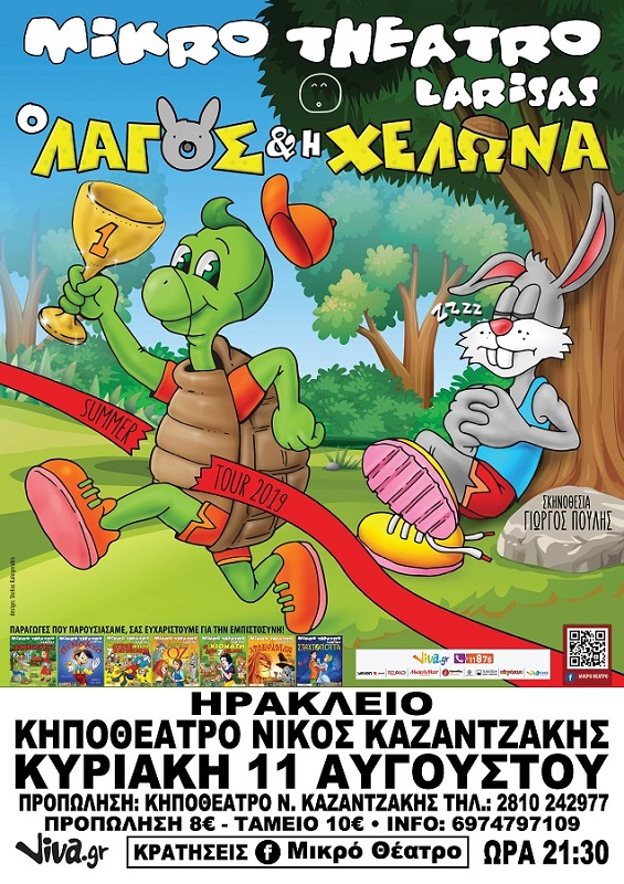 paidiko-theatro