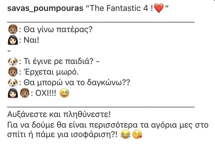 poumpouras-instagram_0