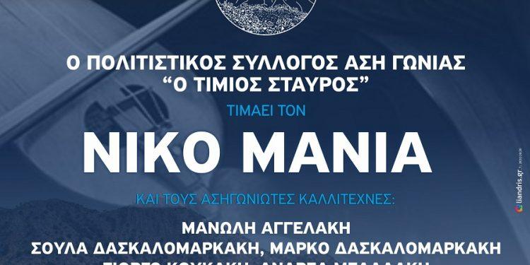 afisa-timitiki-ston-niko-mania