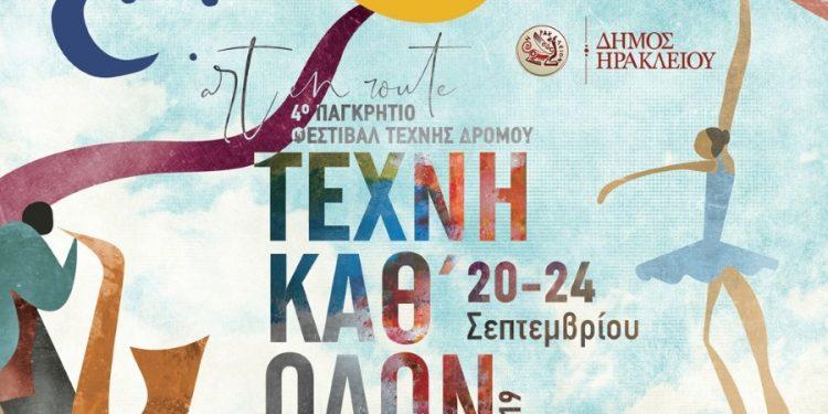 techni-kathodon-2019
